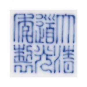 Daoguang Chinese reign mark