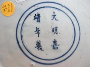 chinese reign mark jiajing