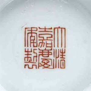 chinese reign mark jiaqing