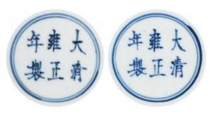 yongzheng reign mark